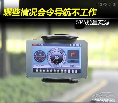 GPS搜星实测 哪些情况会令导航不工作
